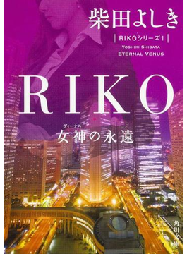 Riko 女神の永遠(角川文庫)