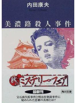 美濃路殺人事件(角川文庫)