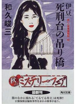 伊豆死刑台の吊り橋(角川文庫)