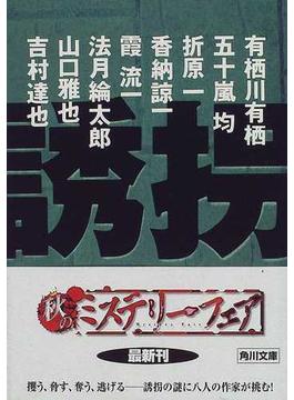 誘拐(角川文庫)