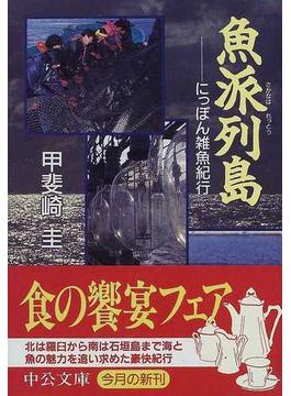 魚派列島 にっぽん雑魚紀行(中公文庫)