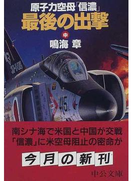 原子力空母「信濃」最後の出撃 中巻(中公文庫)