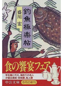 釣魚極楽帖(中公文庫)
