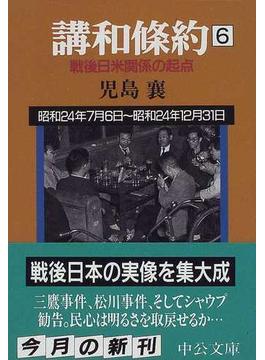 講和条約 戦後日米関係の起点 第6巻(中公文庫)