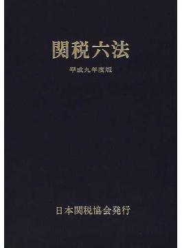 関税六法 平成9年度版