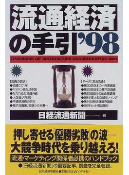 流通経済の手引 1998年版