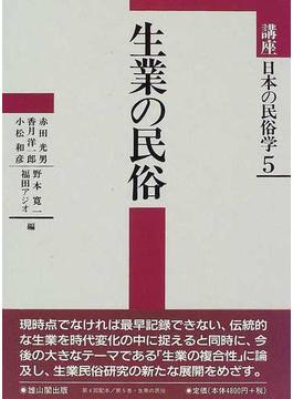 講座日本の民俗学 5 生業の民俗
