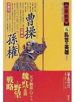 中国の群雄 5 乱世の英雄