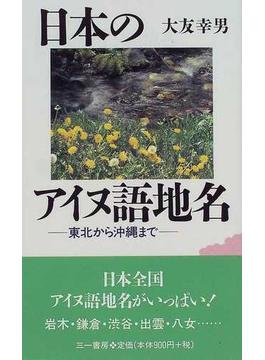 日本のアイヌ語地名 東北から沖縄まで