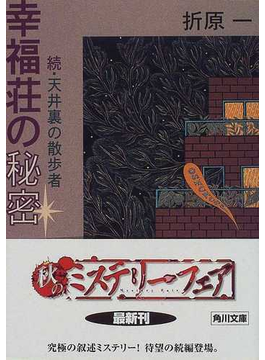 幸福荘の秘密 続・天井裏の散歩者(角川文庫)