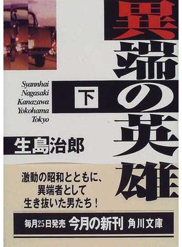 異端の英雄 下(角川文庫)