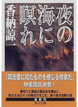 夜の海に瞑れ(角川文庫)