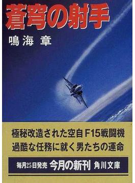 蒼穹の射手(角川文庫)