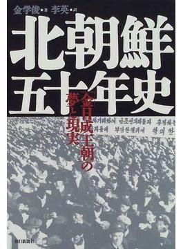 北朝鮮50年史 「金日成王朝」の夢と現実