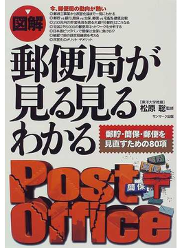図解郵便局が見る見るわかる 郵貯・簡保・郵便を見直すための80項