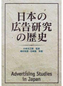 日本の広告研究の歴史