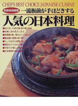 人気の日本料理 一流板前が手ほどきする 完全保存版