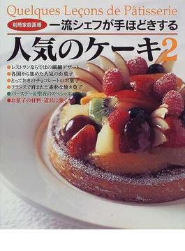人気のケーキ 一流シェフが手ほどきする 完全保存版 2