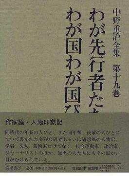 中野重治全集 定本版 第19巻