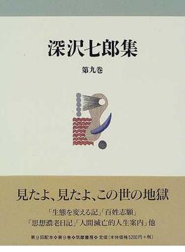 深沢七郎集 第9巻 エッセイ 3