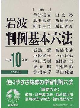 岩波判例基本六法 平成10(1998)年版