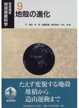岩波講座地球惑星科学 9 地殻の進化