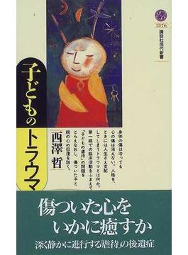 子どものトラウマ(講談社現代新書)