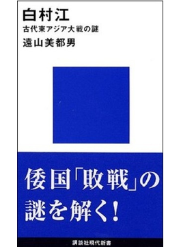 白村江 古代東アジア大戦の謎(講談社現代新書)