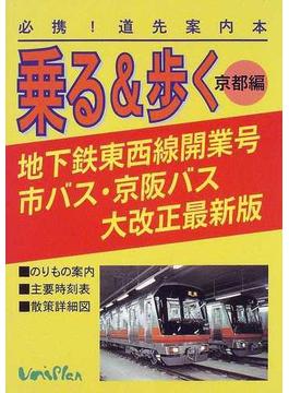 乗る&歩く 京都編1997年度秋版