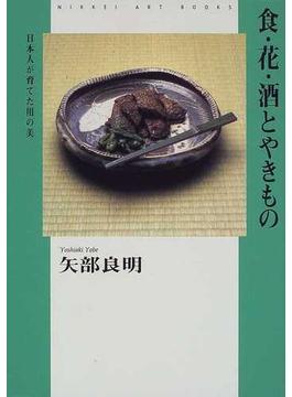 食・花・酒とやきもの 日本人が育てた用の美