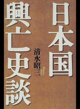 日本国興亡史談