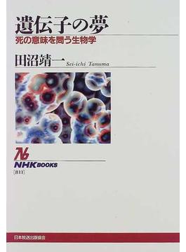 遺伝子の夢 死の意味を問う生物学(NHKブックス)