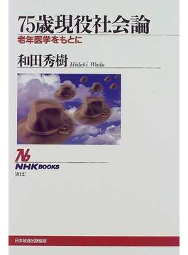 75歳現役社会論 老年医学をもとに(NHKブックス)