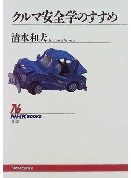 クルマ安全学のすすめ(NHKブックス)