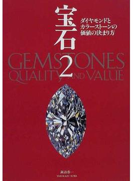 宝石 2 ダイヤモンドとカラーストーンの価値の決まり方
