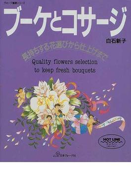 ブーケとコサージ 長持ちする花選びから仕上げまで