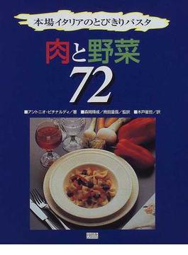 本場イタリアのとびきりパスタ肉と野菜72