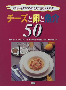 本場イタリアのとびきりパスタチーズと卵と魚介50