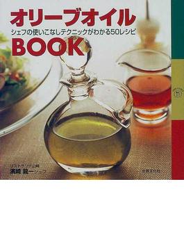 オリーブオイルBOOK シェフの使いこなしテクニックがわかる50レシピ