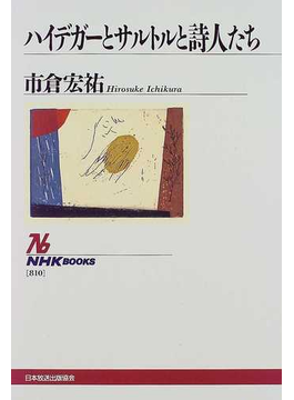 ハイデガーとサルトルと詩人たち(NHKブックス)