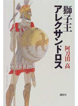 獅子王アレクサンドロス