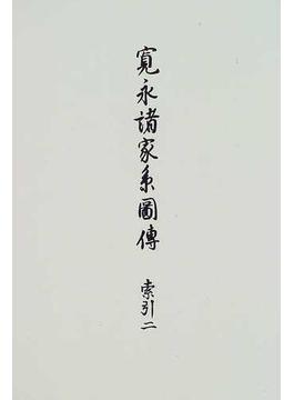 寛永諸家系図伝 索引2