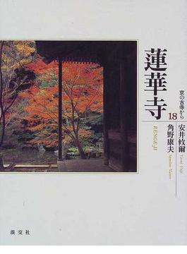 京の古寺から 18 蓮華寺