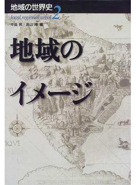 地域の世界史 2 地域のイメージ
