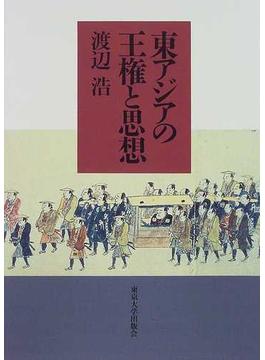 東アジアの王権と思想