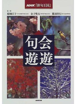 句会遊遊 NHK「俳句王国」