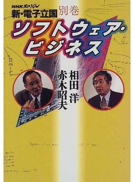 新・電子立国 別巻 ソフトウェア・ビジネス(NHKスペシャル)