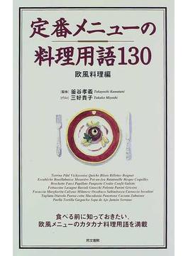 定番メニューの料理用語130 欧風料理編