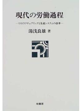 現代の労働過程 リストラクチュアリングと生産システムの改革