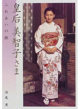 皇后美智子さま ふれあいの旅
